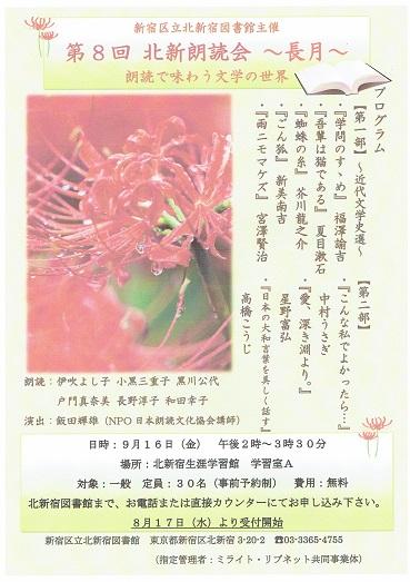 北新朗読会 (2).jpg