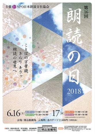 朗読の日 2018 チラシ 表.jpeg