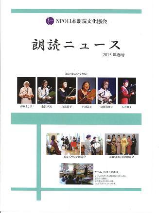 朗読ニュース 1.JPG