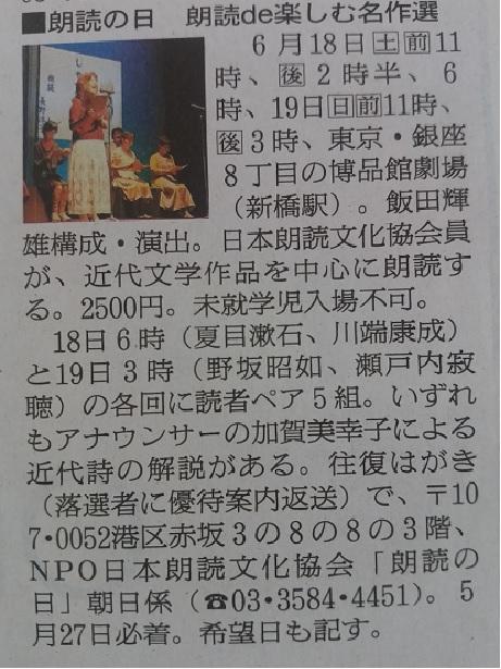 朝日新聞 夕刊記事.jpg