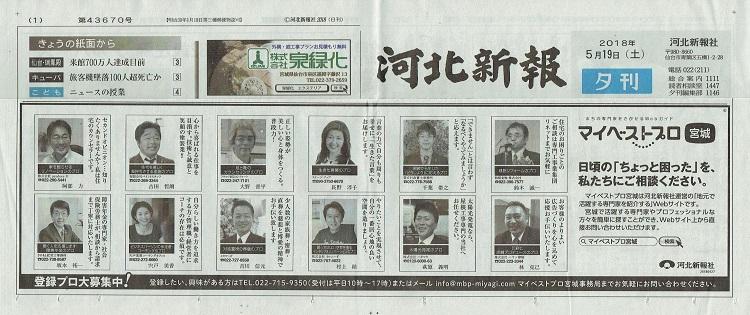 河北新報  5月19日記事.jpeg