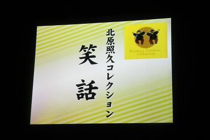 笑話 スクリーン.JPG