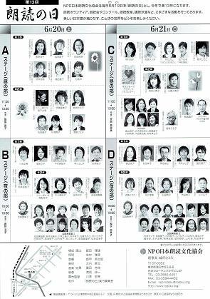 13回 朗読の日 裏.JPG