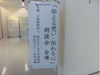 伝える思い・伝わる心.jpg①.jpg
