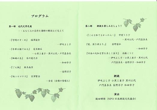 北新宿 プログラム.jpg