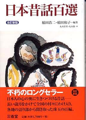 日本昔話百選.jpg