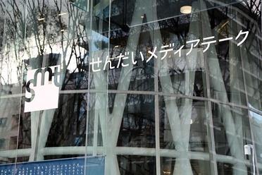 メディアテークー50.jpgのサムネール画像