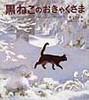 黒猫のおきゃくさま.jpg