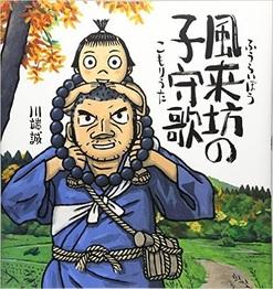 風来坊の子守歌.jpg