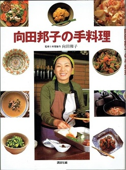向田邦子の手料理.jpeg