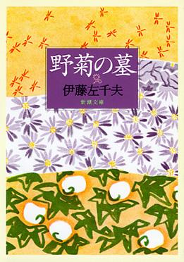 野菊の墓.jpg