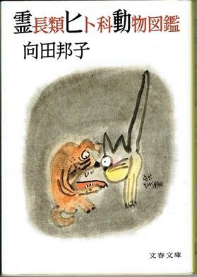 霊長類ヒト科動物図鑑.jpeg