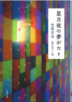 星月夜の夢がたり-thumb-248x352-2007.jpeg