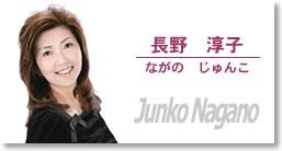 junko_nagano_s.jpg
