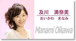 manami_oikawa_s.jpg