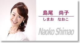 naoko_shimao_s.jpg