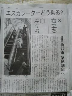 うそ記事.jpg