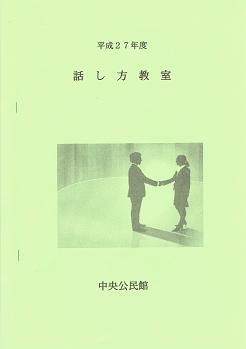 岩沼 「話し方教室」.JPG