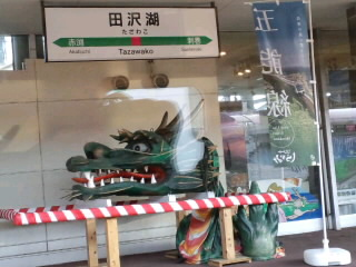 田沢湖駅.jpg