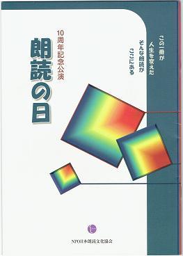 第10回 朗読の日 表紙.JPG