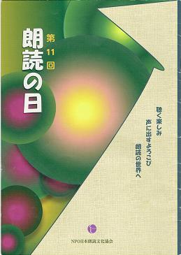 第11回 朗読の日 表紙.JPG