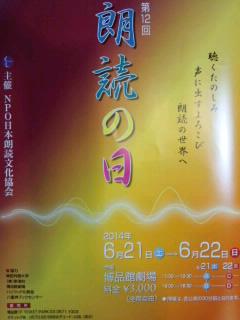 第12回 朗読の日.jpg