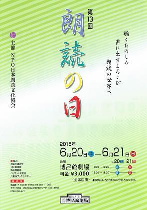 13回 朗読の日 表.JPG