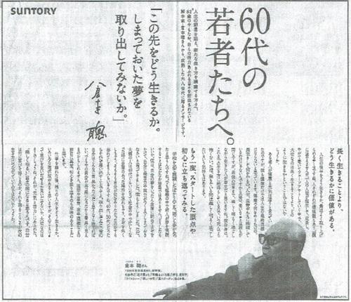 倉本さんの記事.jpeg