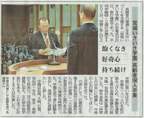 新聞記事.jpeg