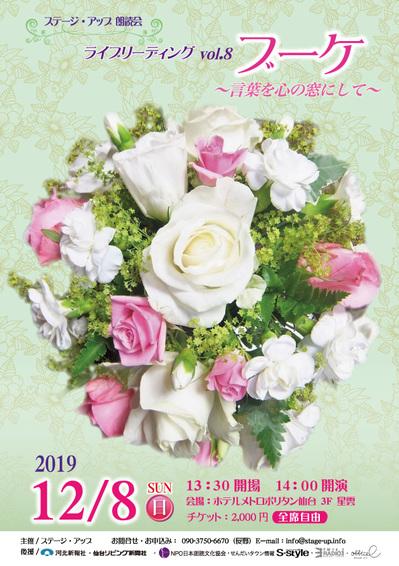 朗読会2019-決定.jpg