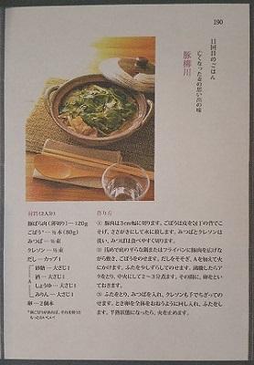 ⑦豚柳川レシピ.JPG