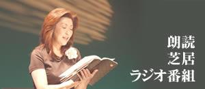 朗読・芝居・リーディング